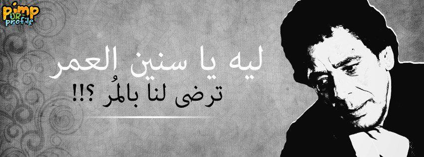 بالصور بوستات كلمات اغانى حزينه مصريه ef3d2166930ee2bbacd99ba1570c504d