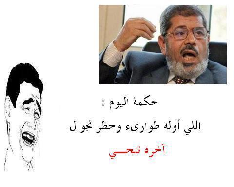 بالصور صور مضحكة عن مرسي f1efe5a7559a09b6c4b28bc3bcf61f14