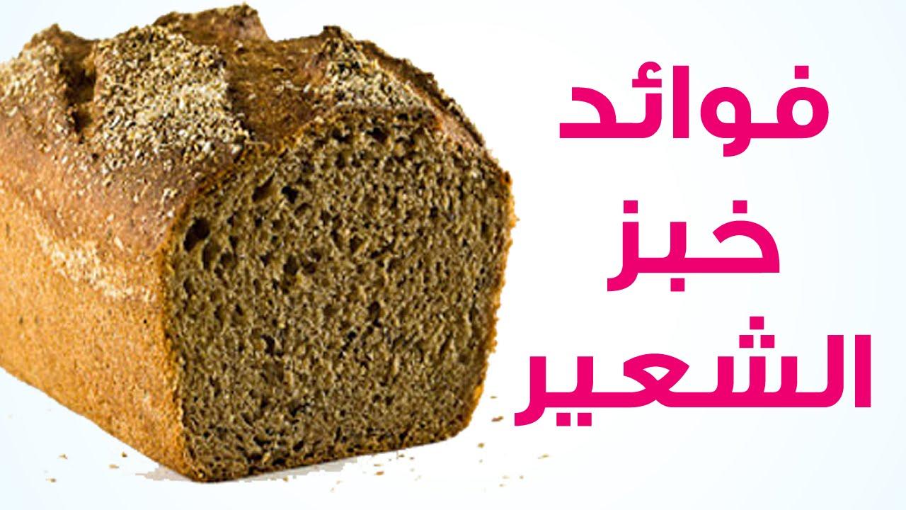 بالصور هل خبز الشعير مفيد للرجيم 9f33e0325bf6df3e05f492f88f0850f0