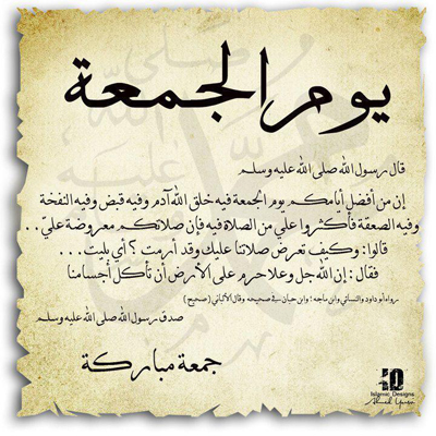 بالصور ادعية اسلامية مكتوبة ليوم الجمعة df637e0df91d06ee1711010170c2fede