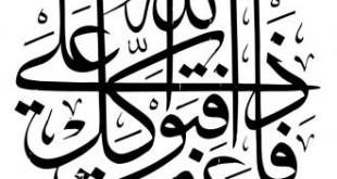 صوره حكم ومواعظ و نصائح دينيه