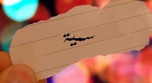صوره تفسير اسم سمية في المنام