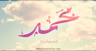 صورة شرح معنى اسم محمد