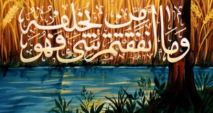 صور لوحات فنية اسلامية النظر لها يسر القلوب