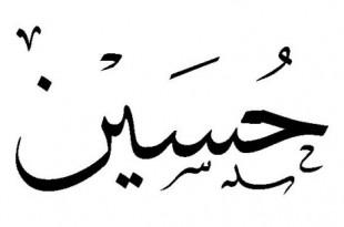 صوره ما معني اسم حسين وصفات وعيوب اسمه