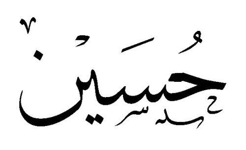 صور ما معني اسم حسين وصفات وعيوب اسمه