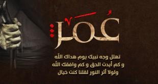 صوره عمر بن الخطاب رضي الله عنه