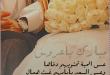 بالصور مسجات تهنئة بالعرس2019 13608891681 110x75