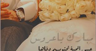 صورة مسجات تهنئة بالعرس2019