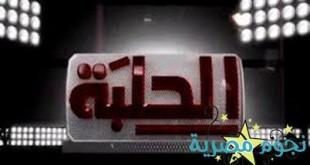 بالصور قناة الحلبة Halaba TV 13786401201 310x165