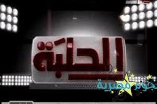 صوره قناة الحلبة Halaba TV