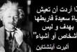 بالصور اقوال اينشتاين عن الحب 141 1 or 1382816441 110x75