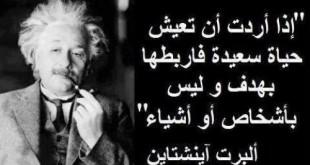 صور اقوال اينشتاين عن الحب
