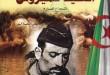 بالصور كتاب العقيد عميروش حمودة 18034 34 colonel amirouche 110x75