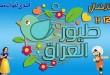 بالصور تردد قناة طيور العراق على النايل سات 19 110x75