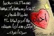 بالصور صور بوستات حب وغرام وشوق 2015 1390316310 293 110x75