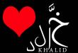 صوره احدث صورمزخرفه لاسم خالد