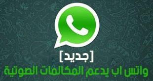 صوره اضافة خاصية المكالمات الصوتية في الواتس اب Whatsapp للايفون والاندوريد