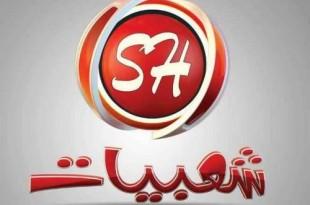 صوره تردد قناة شعبيات 2017