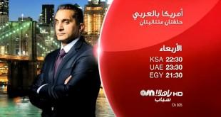 صور موعد عرض برنامج باسم يوسف