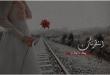 بالصور صور حنين وحب وشوق وغرام عشاق 430872 1352212333 110x75