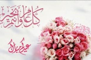 صوره اجمل كلام عن العيد
