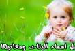 بالصور اسماء بنات عربية جديدة 642731 110x75