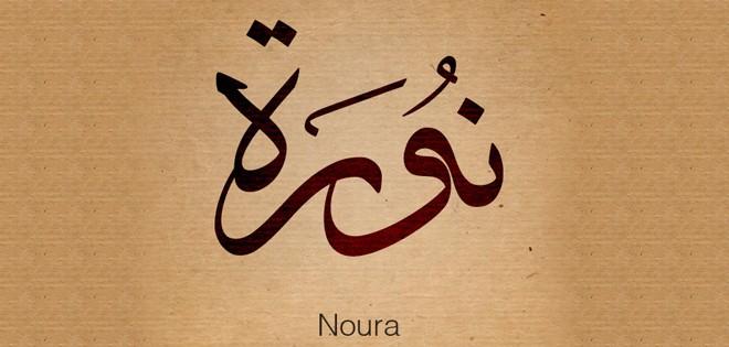 صورة زخرفة الاسم بالعربيه اجمل الاسماء المزخرفة روعه