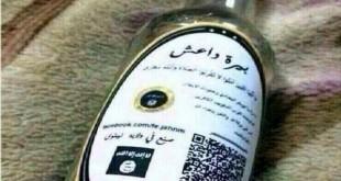 بالصور ما هي بيرة داعش وصورها BsDow8rCQAA8 pG 310x165