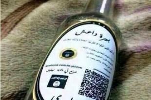 صوره ما هي بيرة داعش وصورها
