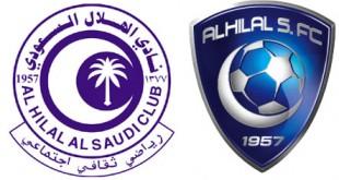 بالصور صور شعار نادي الهلال الجديد Logo 34 310x165