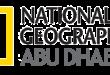 بالصور تردد ناشيونال جيوغرافيك ابو ظبى National Geographic 110x75