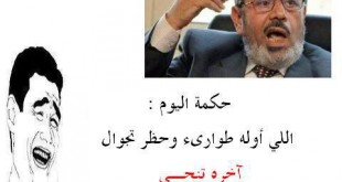 بالصور صور مضحكة عن مرسي almstba.com 1359406115 385 310x165
