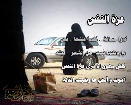 صور عن عزة النفس والكرامه اجمل بنات