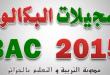 بالصور اهم مراحل بكالوريا الجزائر 2019 bac2015 110x75