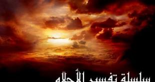 صوره تفسير رؤيا الله في المنام
