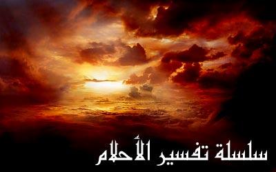 صور تفسير رؤيا الله في المنام