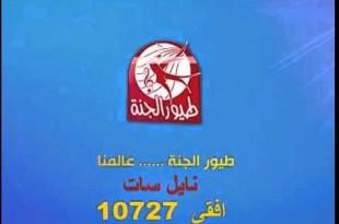 صوره تردد قناة طيور الجنة 2017 نايل سات