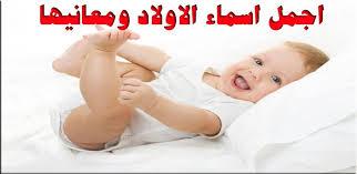 اسماء اولاد فارسية 2020