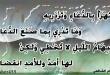 بالصور بوستات دينية للامام الشافعي img 1374306439 782 110x75