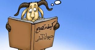 صوره كاريكاتير عن عيد الاضحى