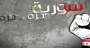 صوره كفرات فيس بوك عن سوريا صور فيس بوك عن سوريا