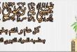 بالصور رسائل المولد النبوي الشريف img girls ly1387576369 562 110x75