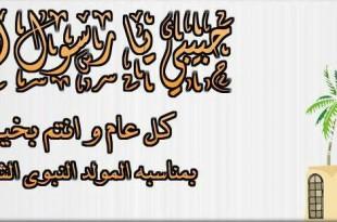 صوره رسائل المولد النبوي الشريف