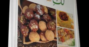 بالصور كتاب لك الجديد تحميل lakii cookbook3 310x165