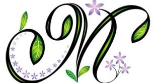 بالصور اجمل واشيك صور حرف الام letter m tattoo vine 310x165