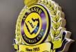 بالصور شعار نادي النصر عالى الجوده lnasser club31 3 201421 110x75