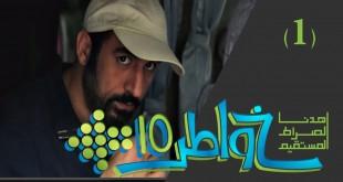 صور خواطر 10 صور المبدع احمد الشقيرى , احمد الشقيري ما بين الحب والكره