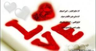 بالصور اجمل كلام للتعبير عن الاعجاب qlbna.com134012350313 310x165