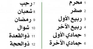 صوره اسماء الاشهر العربيه في الوطن العربي